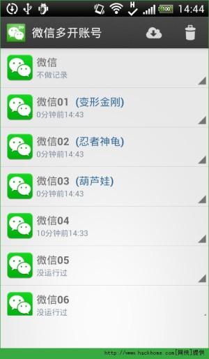 微信多开宝ios苹果版图2