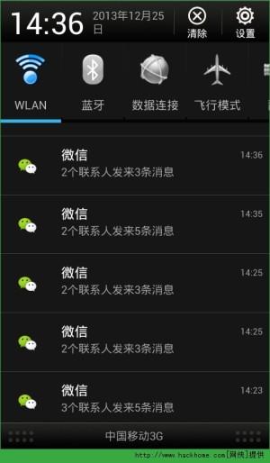 微信多开宝ios苹果版图4