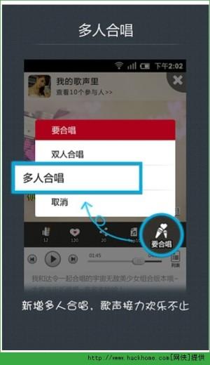 K歌达人iPhone版图4